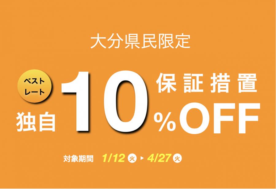 【大分県民限定・組数限定】10%割引保証プランをリリース!